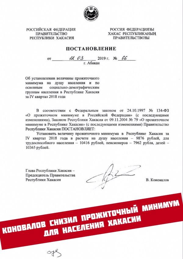 Коновалов снизил прожиточный минимум