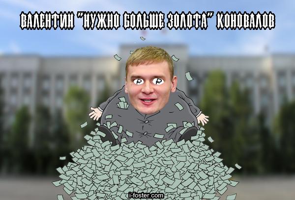 Валентин Нужно больше золота Коновалов
