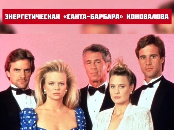 Энергетическая Санта-Барбара Коновалова