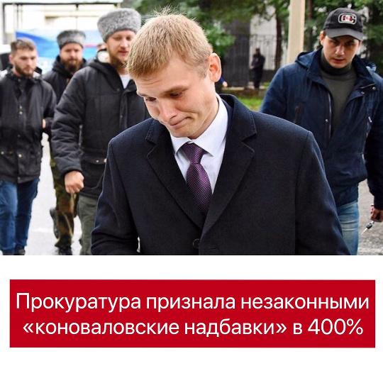 Прокуратура признала незаконными коноваловские надбавки в 400 процентов