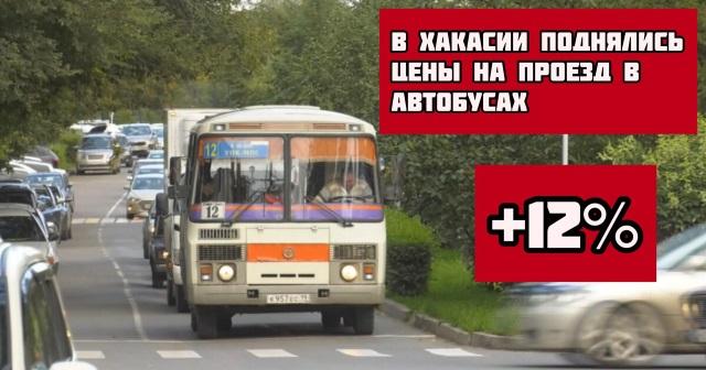 В Хакасии поднялись цены на проезд в автобусах