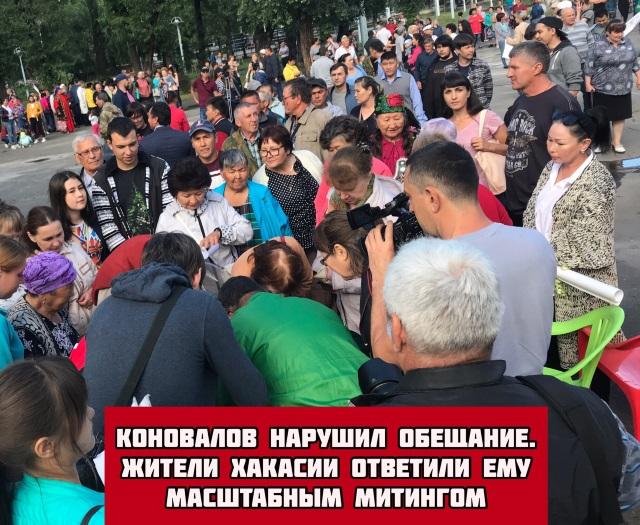 Жители Хакасии провели масштабный митинг против угольных разрезов и Валентина Коновалова