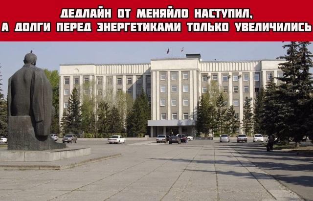 Долги перед энергетиками в Хакасии только увеличились