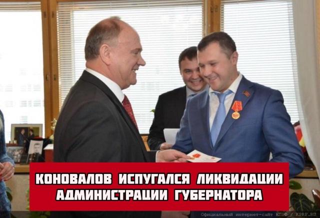 Коновалов испугался ликвидации Администрации губернатора