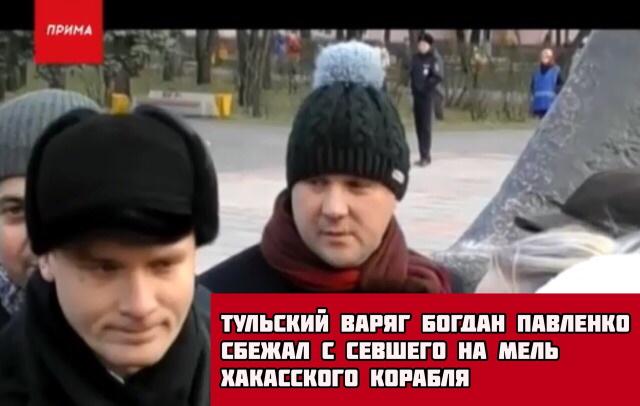 Тульский варяг Богдан Павленко сбежал с севшего на мель хакасского корабля