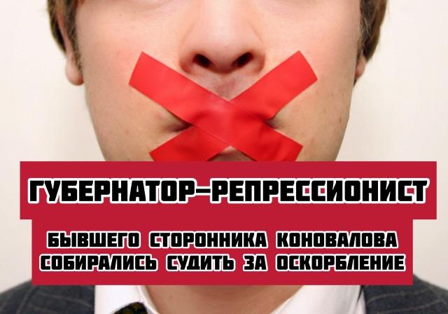 Коновалов - губернатор-репрессионист