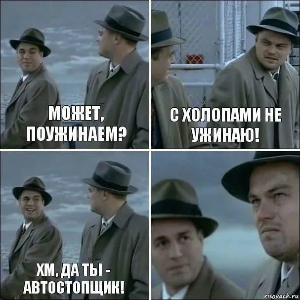 Ди Хаприо - Константин Харисов