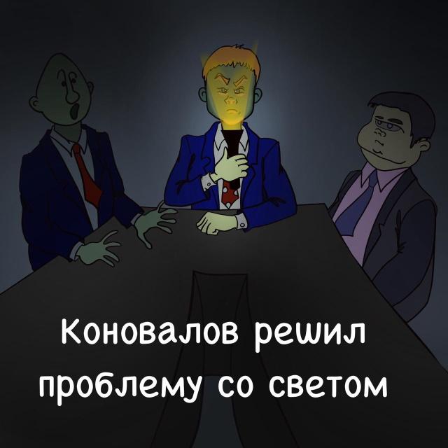 Коновалов решил проблему со светом
