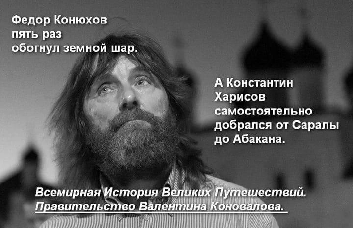 Константин Харисов и Фёдор Конюхов. Мем