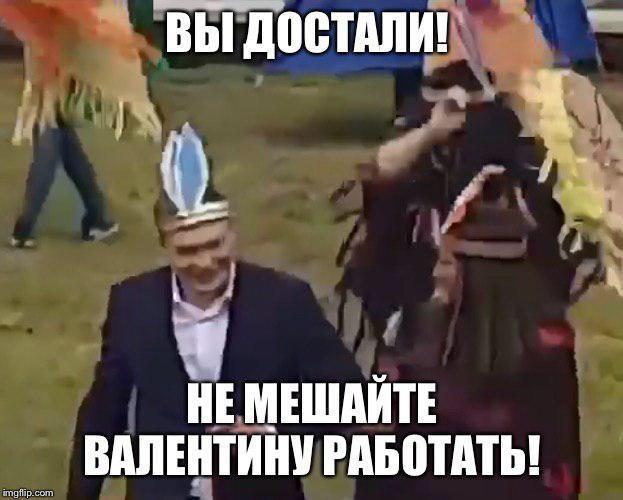 Не мешайте Валентину Коновалову работать