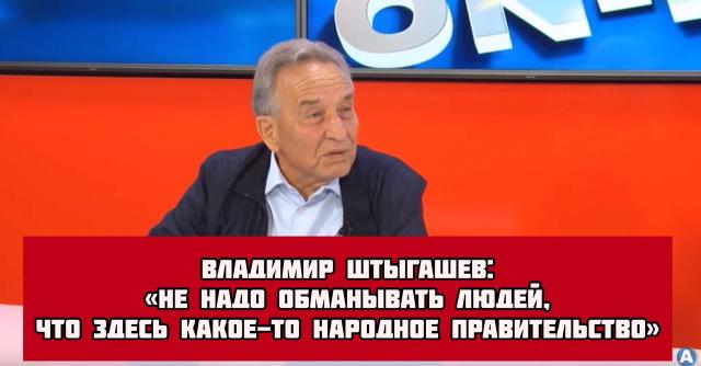 Владимир Штыгашев: не надо обманывать людей, что здесь какое-то народное правительство