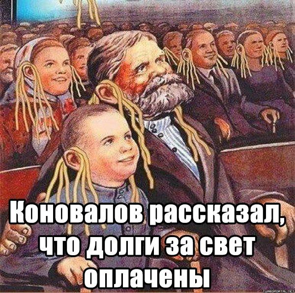 Коновалов рассказал что долги за свет оплачены