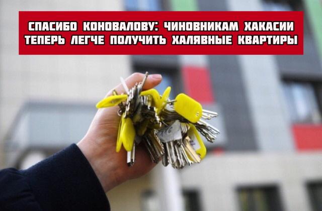 Спасибо Коновалову: Чиновникам Хакасии теперь легче получить халявные квартиры
