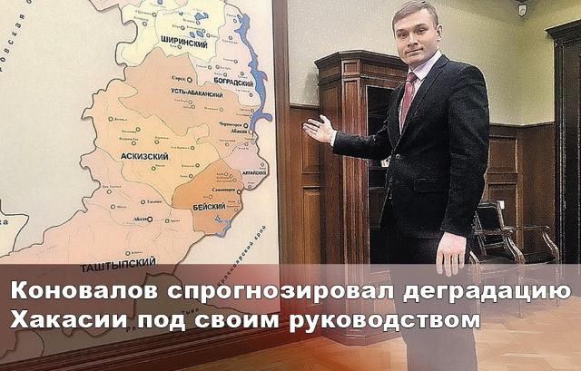 Коновалов спрогнозировал деградацию Хакасии под своим руководством