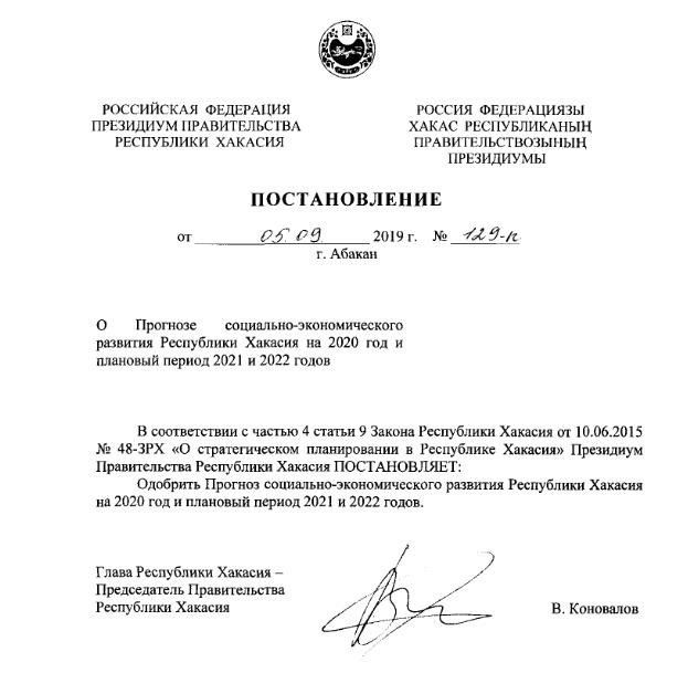 Коновалов спрогнозировал деградацию Хакасии под своим руководством. Постановление 1