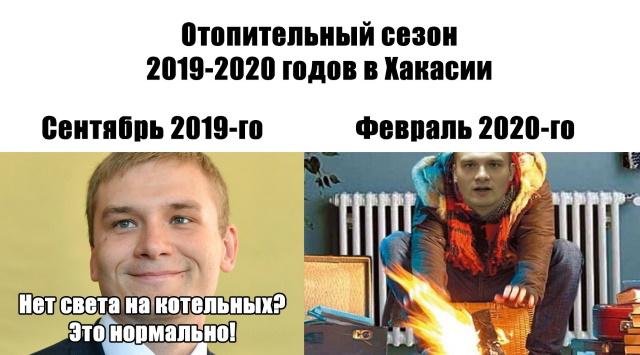 Отопительный сезон по Коновалову в Хакасии