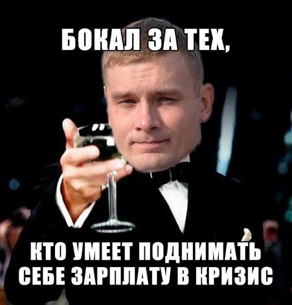 Валентин Коновалов поднимает себе зарплату в полтора раза