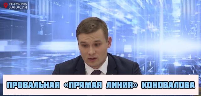 Провальная прямая линия Валентина Коновалова