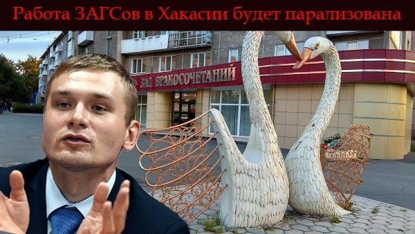 Работа ЗАГСов в Хакасии будет парализована