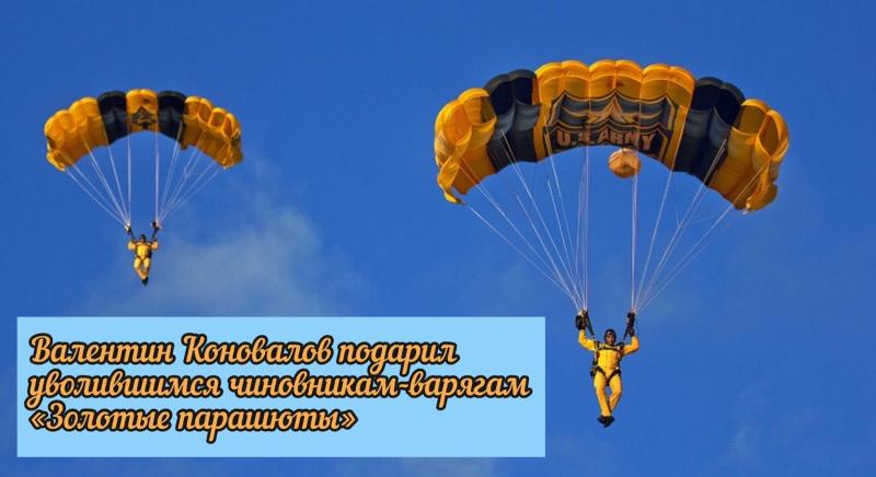 Валентин Коновалов подарил уволившимся чиновникам-варягам золотые парашюты