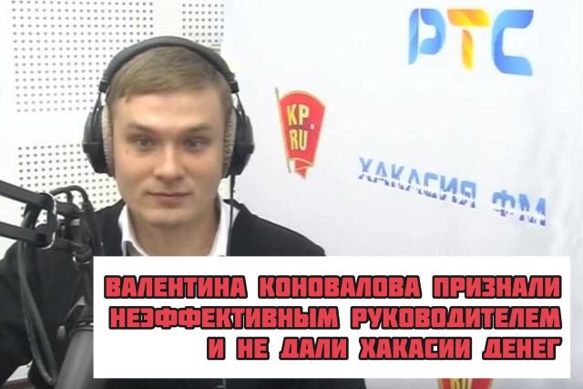 Хакасия из-за неэффективного Коновалова лишилась денег