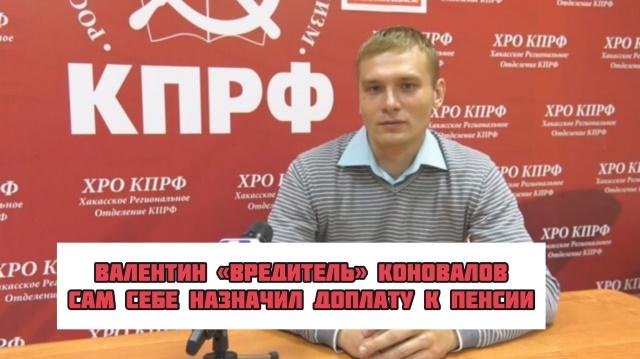 Валентин Коновалов сам себе назначил доплату к пенсии