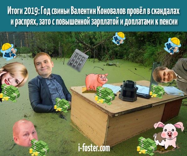 Итоги 2019 года Валентина Коновалова