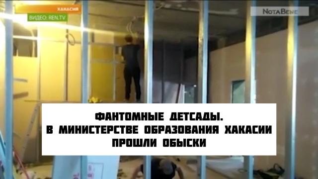 Фантомные детсады. В Министерстве образования Хакасии прошли обыски