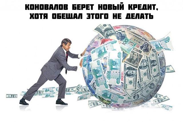Коновалов берёт новый кредит, хотя обещал этого не делать