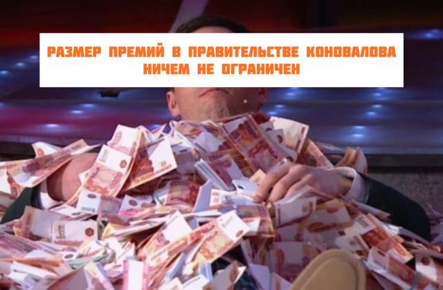 Размер премий в правительстве Коновалова ничем не ограничен