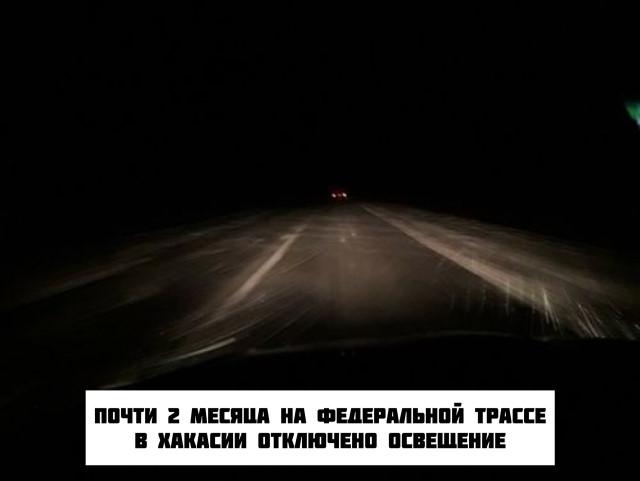 В Хакасии 2 месяца отключено освещение на трассе