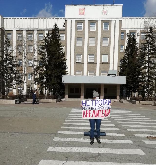 """""""Не трогай резервный фонд, вредитель!"""". В Абакане прошёл одиночный пикет против Коновалова"""