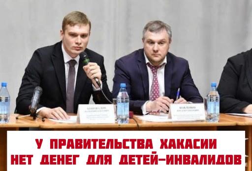 Коновалов и Павленко. Фото gazeta19.ru