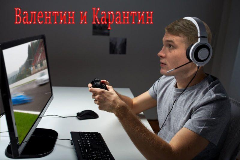 Валентин Коновалов и карантин. Мем