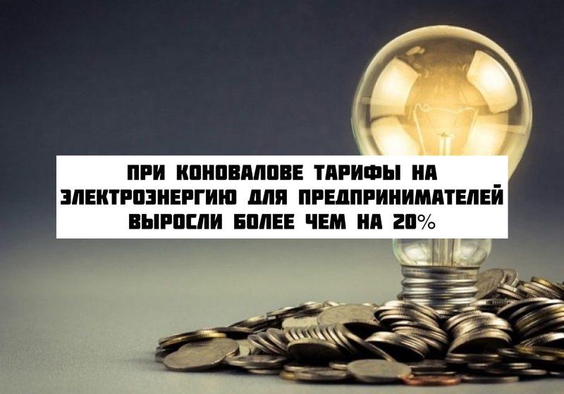 При Коновалове тарифы на электроэнергию для предпринимателей выросли более чем на 20%