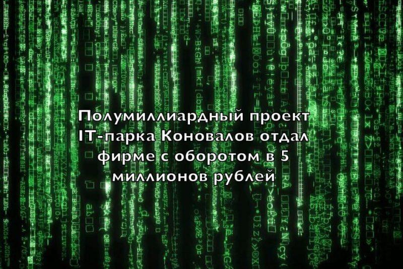 Полумиллиардный проект IT-парка Коновалов отдал фирме с оборотом в 5 миллионов рублей