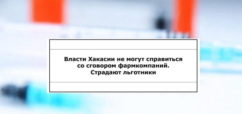 Власти Хакасии не могут справиться со сговором фармкомпаний. Страдают льготники
