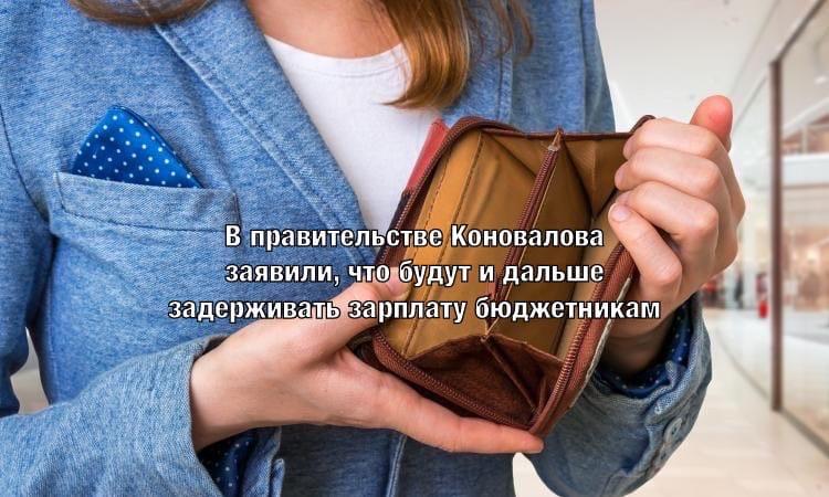 В правительстве Коновалова заявили, что будут и дальше задерживать зарплату бюджетникам