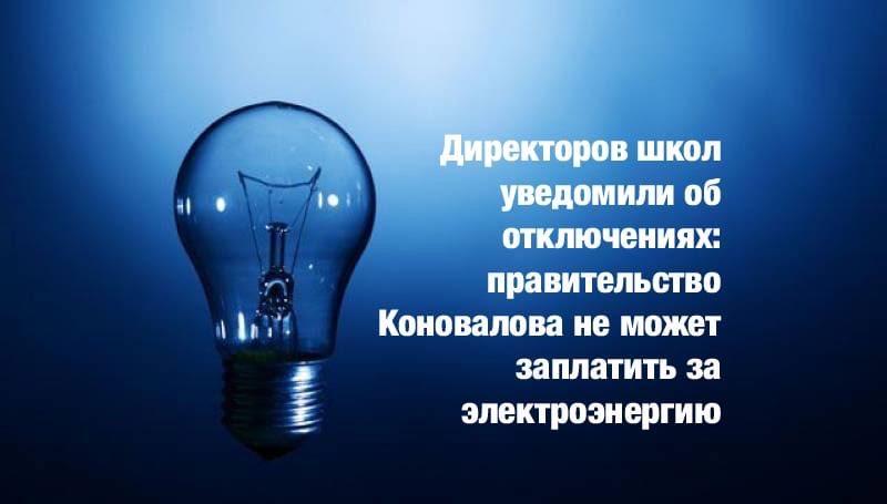 Директоров школ уведомили об отключениях: правительство Коновалова не может заплатить за электроэнергию