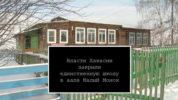 Власти Хакасии закрыли единственную школу в аале Малый Монок