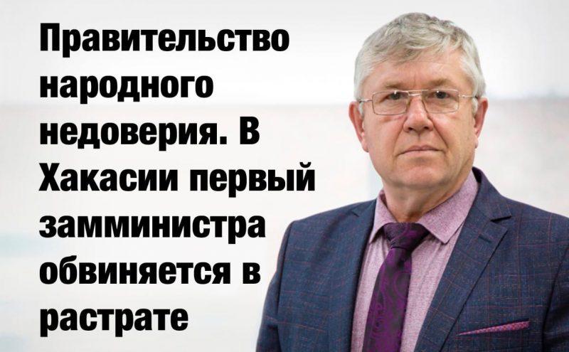 Правительство народного недоверия. В Хакасии первый замминистра обвиняется в растрате