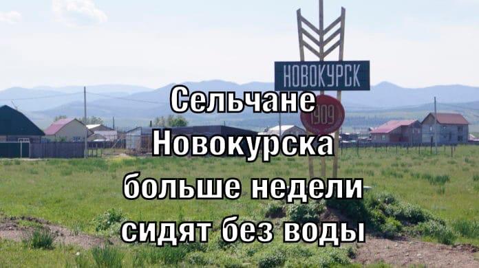 Сельчане Новокурска больше недели сидят без воды